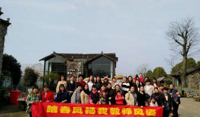 实幼集团举行庆三八教师活动