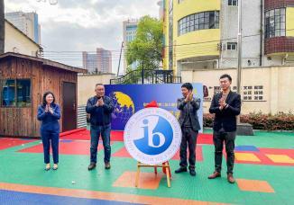 喜报:金华市教投第二幼儿园IB世界学校揭牌